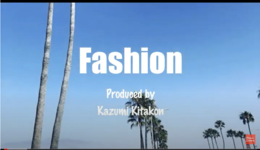 Coach : Kazumi Kitakonの 【Fashion】コーナーの第1回目、配信!
