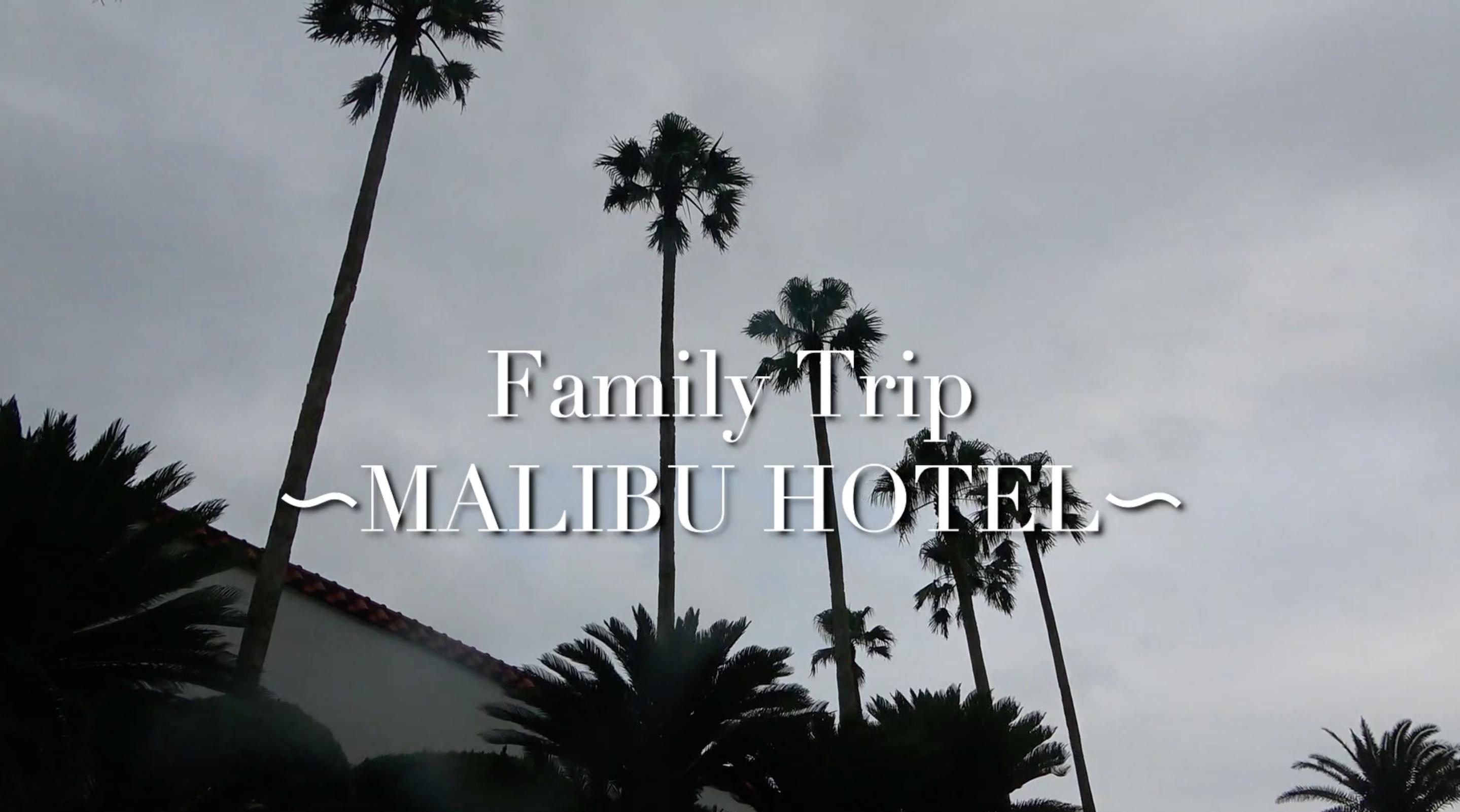 Vol.13 Family Trip MALIBU HOTEL