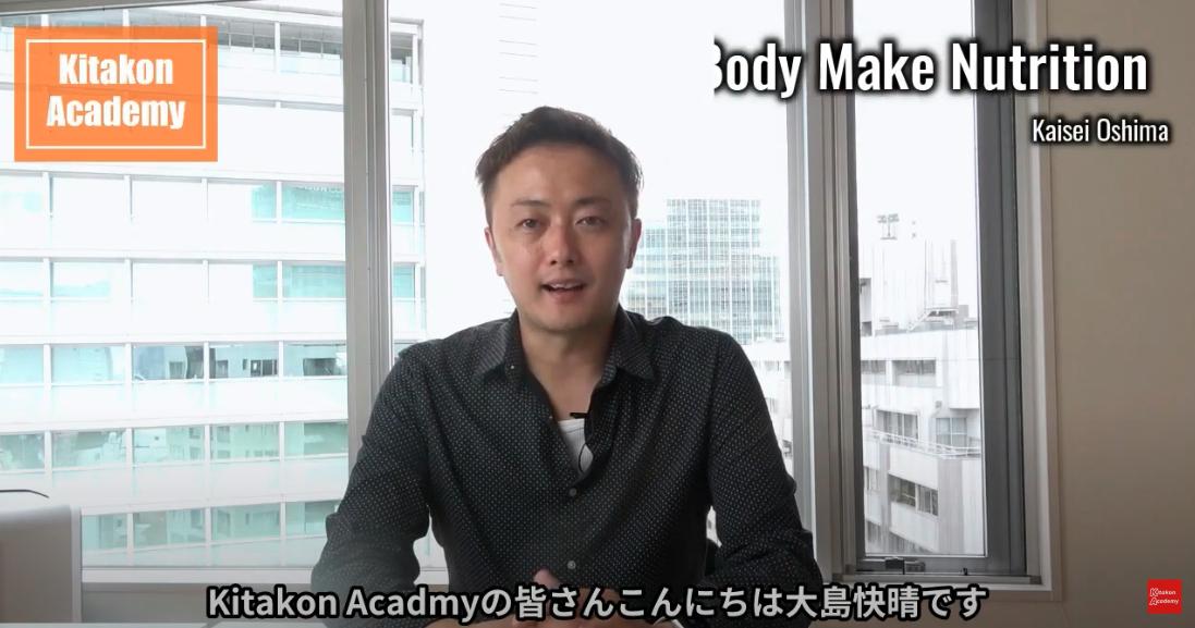 Body Make Nutrition vol.3 大島快晴Eme