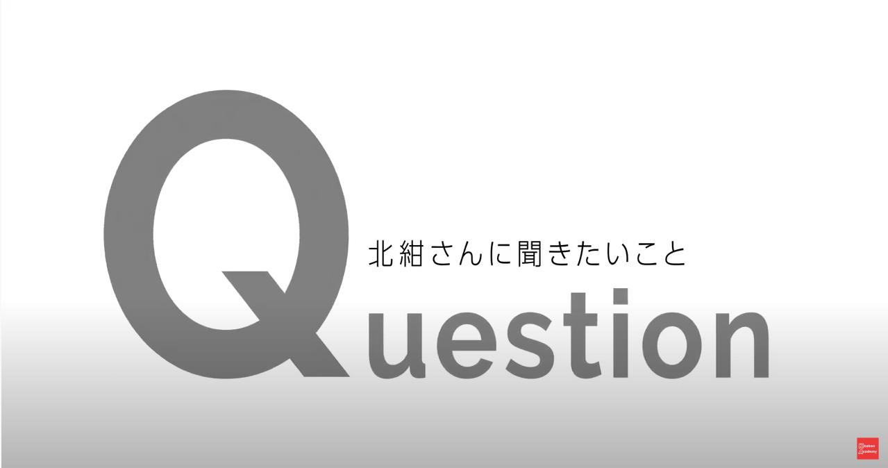 配信: Question to KitakonCA ビジネス編