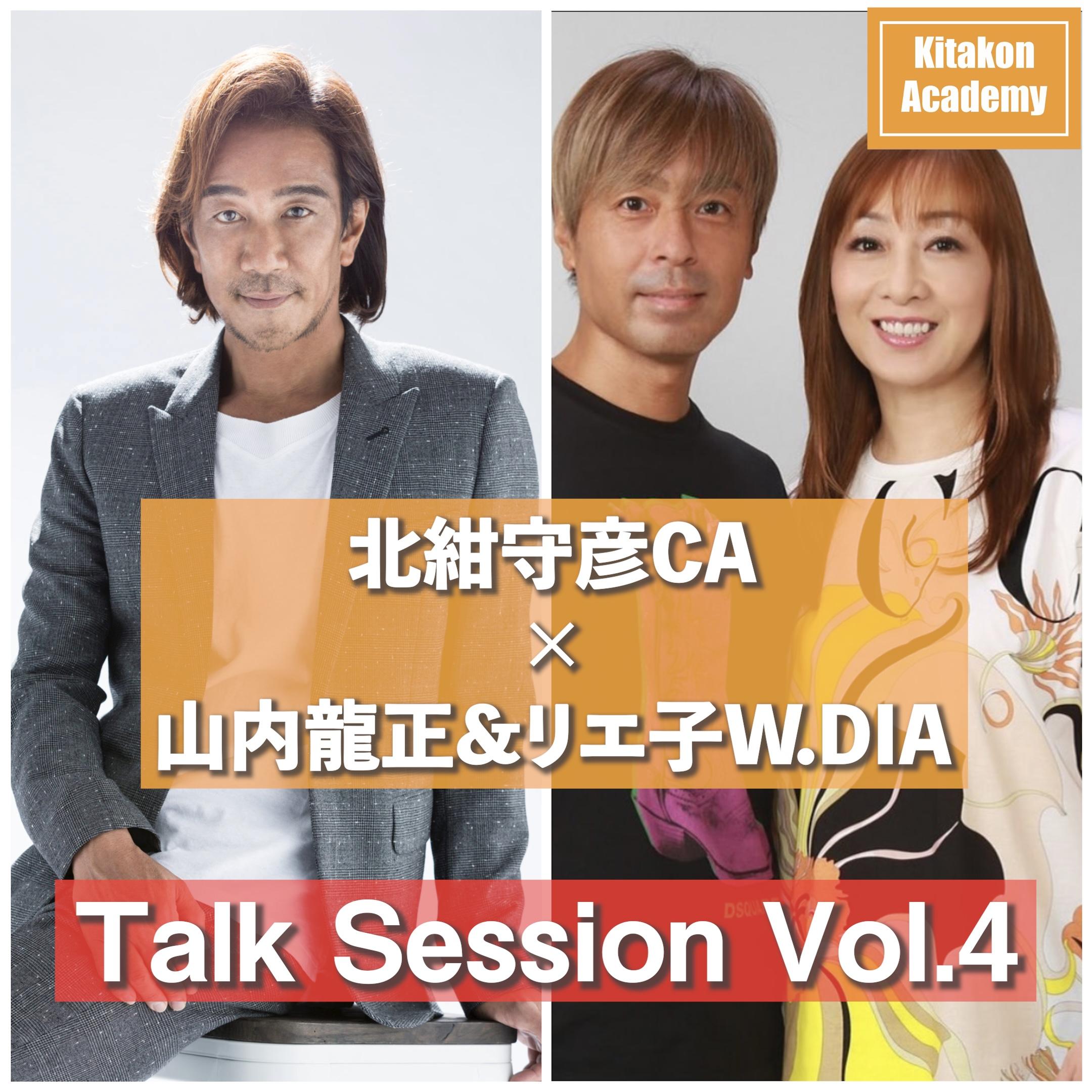 配信: Special Talk Session 山内龍正&リエ子W.Dia✖️北紺守彦CA Vol.4