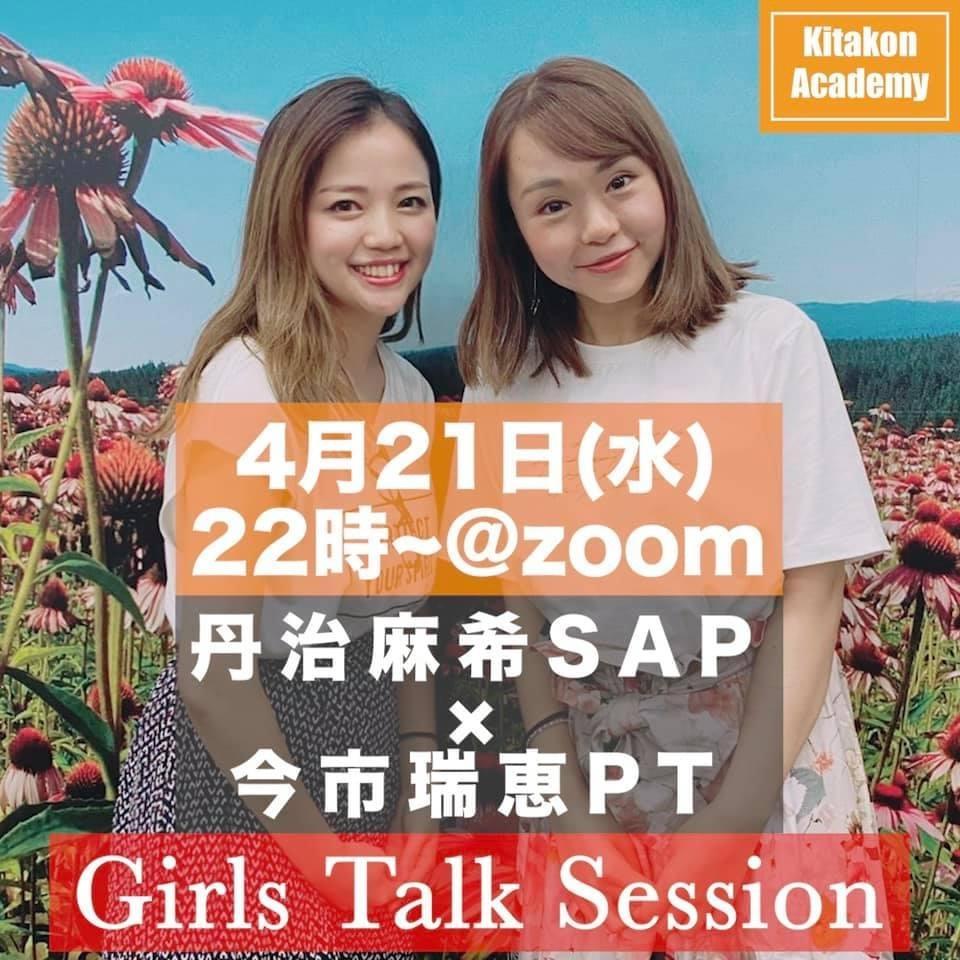 【Girls Talk Session 】丹治麻希SAP✖️今市瑞恵PT