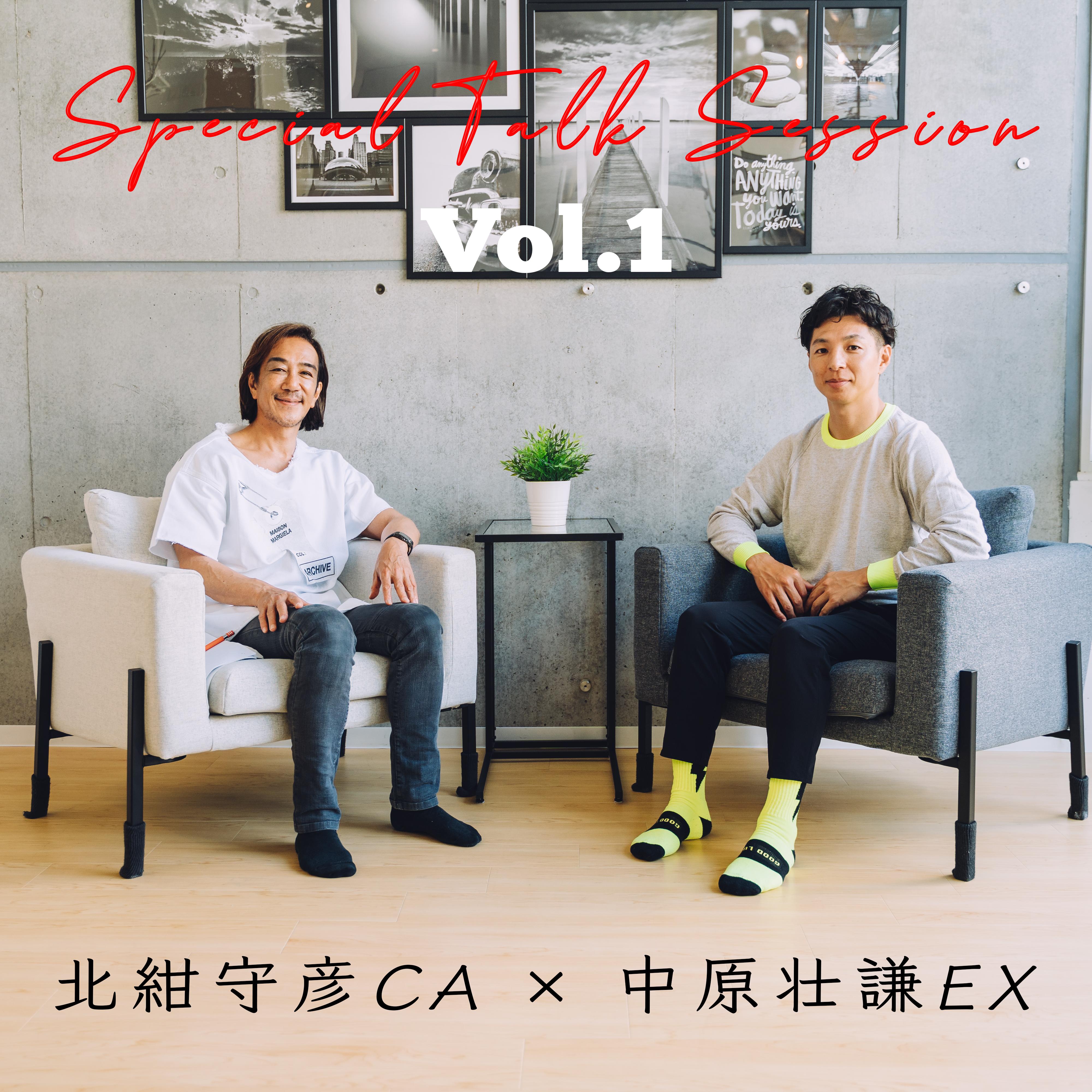 Special Talk Session 【中原壮謙EX✖️ 北紺守彦CA  】vol.1