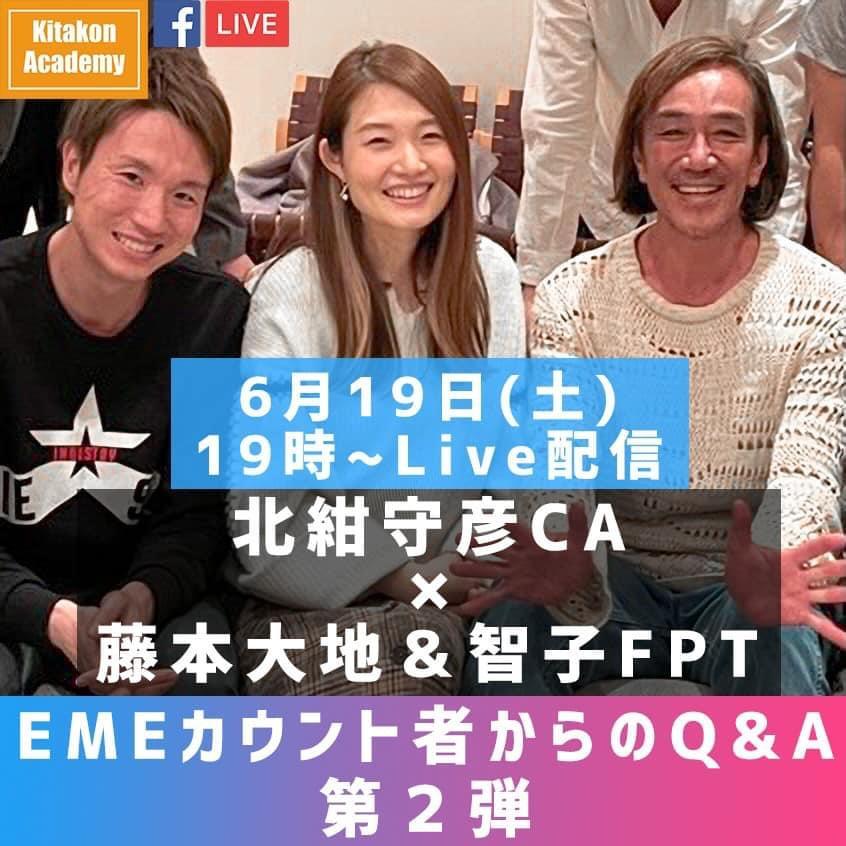 『EMEカウント者からのQ&A』 第二弾‼️ 北紺守彦CA✖️藤本大地&智子FPT