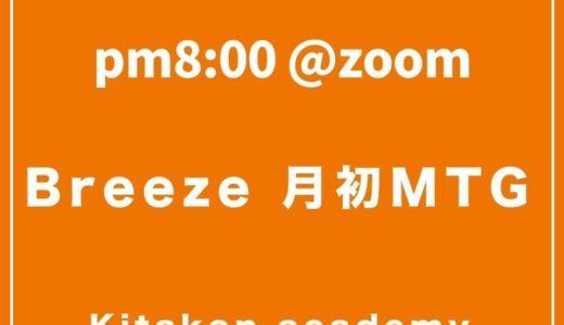 Kitakon academy 月初 zoom meeting