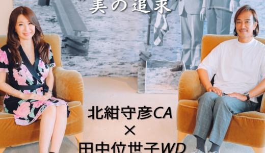 配信:【田中位世子WD✖️北紺守彦CA 】Special Talk Session vol 1